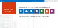 Бесплатный Office 365 для студентов ЧВУТ
