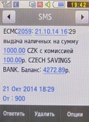 Снятие наличности в банкоматах Сбербанка в Праге