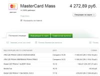 Снятие наличных в Банкоматах Сбербанка в Праге, Блог Хочу в Прагу